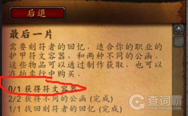 魔兽世界符文容器获取方法介绍
