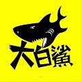 大白鲨漫画