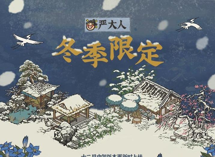 江南百景图冬季限定雪景建筑获取方法 冬季限定雪景建筑怎么获取