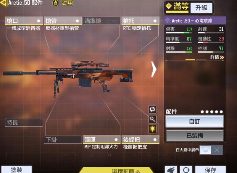 使命召唤手游新手狙击枪选择推荐 哪些狙击枪适合新手