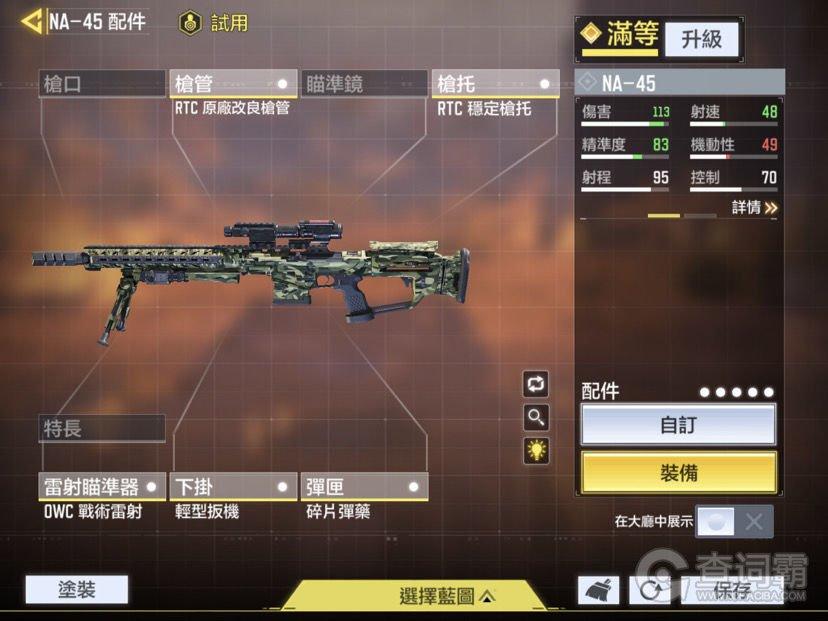 使命召唤手游新手狙击枪推荐 最适合新手的狙击枪是什么