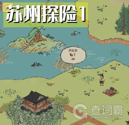 江南百景图探险资源兑换活动玩法攻略