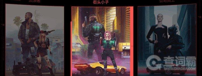 赛博朋克2077所有职业介绍