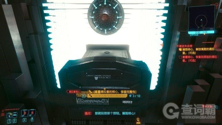 赛博朋克2077不要迷失自我任务完成攻略