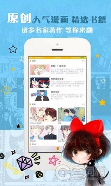 哔咔岛漫画app