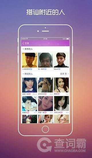 约床app