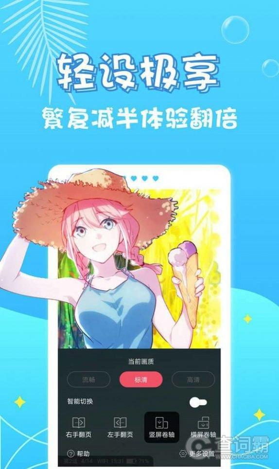 桃桃漫画2021