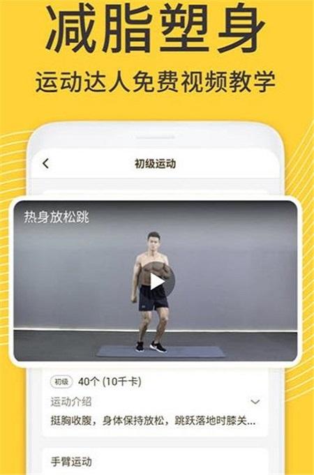 蜗牛减肥健身截图