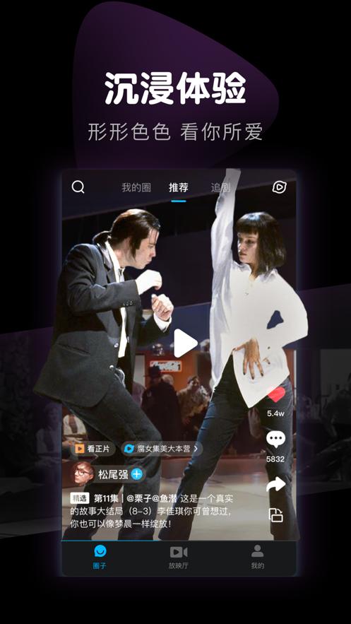 杏吧视频app截图