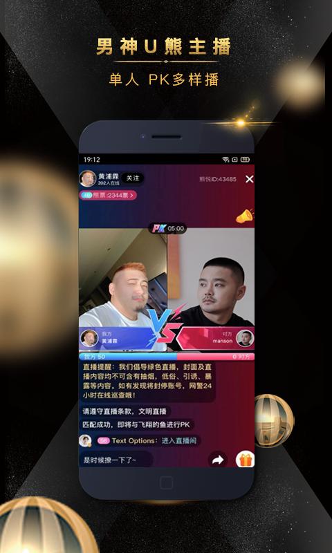 熊悦社交截图
