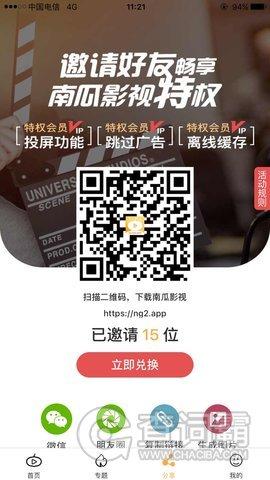 南瓜影视app