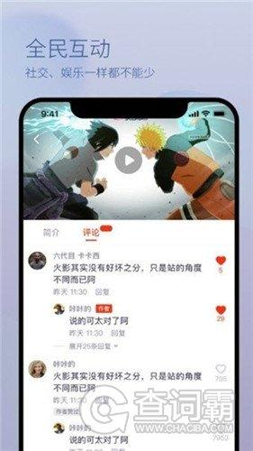 羞羞视频app