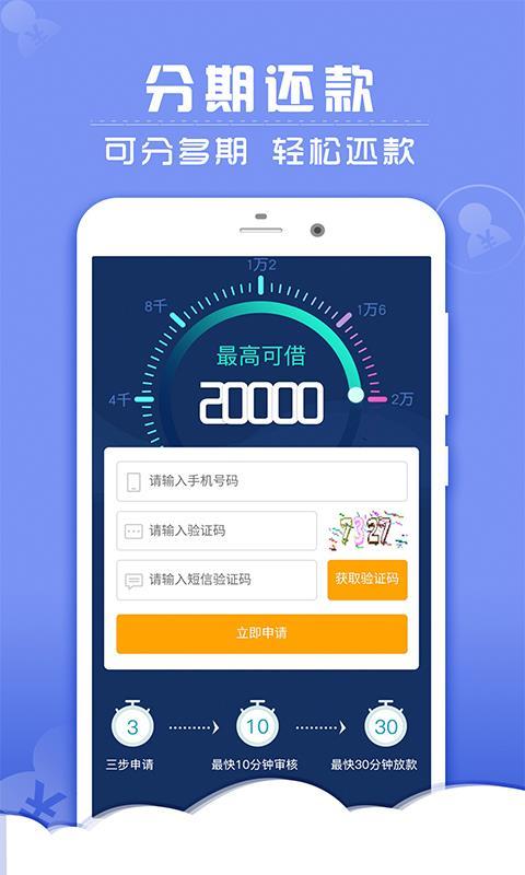 微贷手机借钱截图