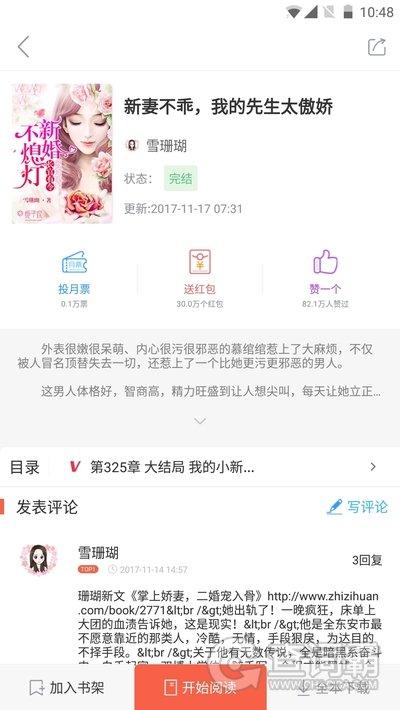 浓情小说app