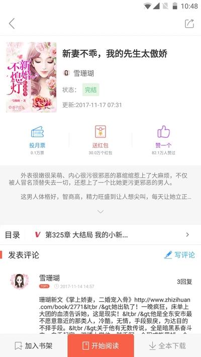 浓情小说app截图