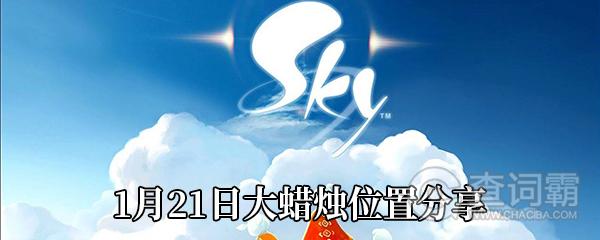 《Sky光遇》1月21日大蜡烛位置分享