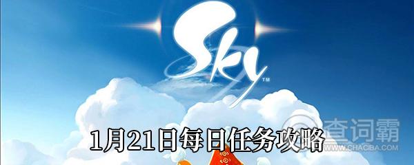 《Sky光遇》1月21日每日任务攻略