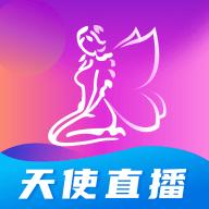 天使直播app