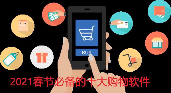 2021必备购物软件