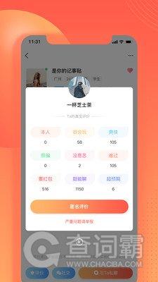 伊水社区app