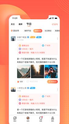 伊水社区app截图
