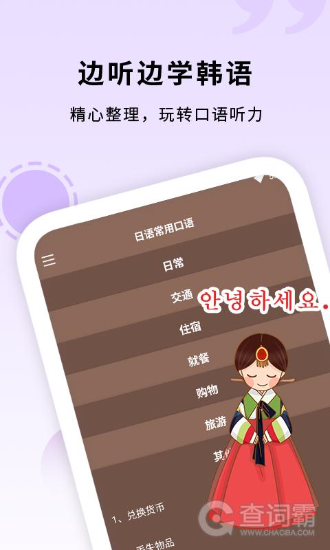 确幸韩语入门发音学习