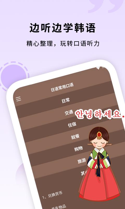 确幸韩语入门发音学习截图