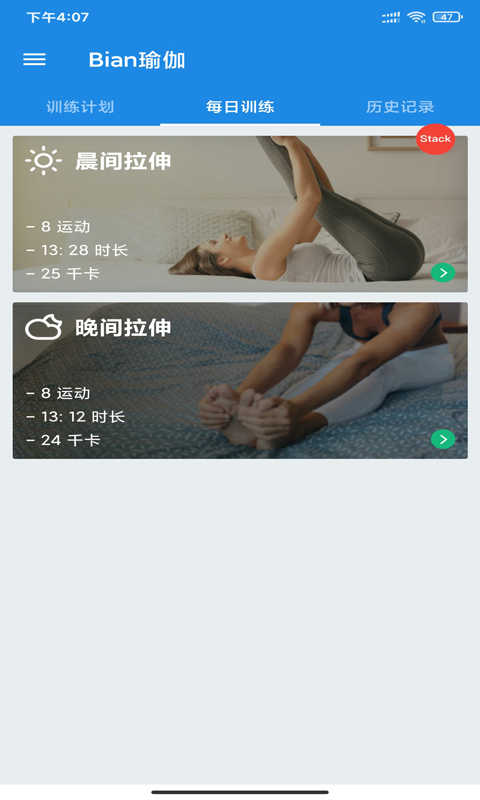 Bian瑜伽截图