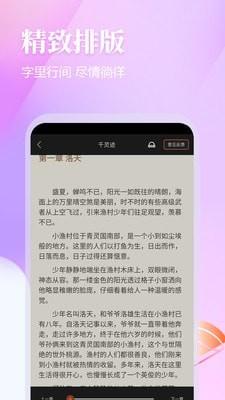 云雀免费小说app截图