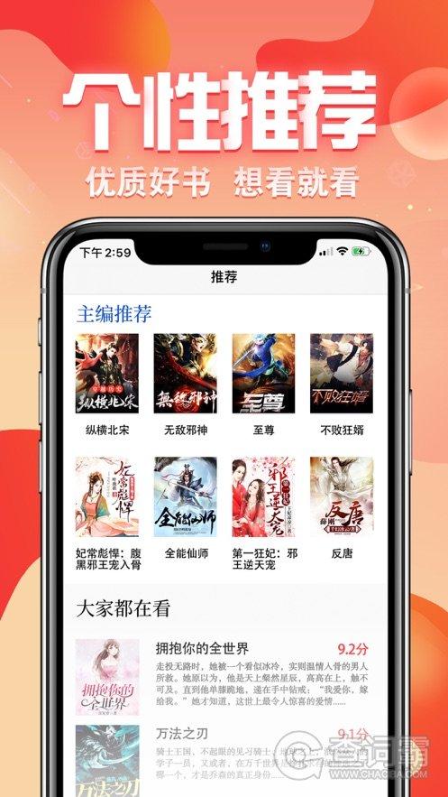 草莓小说app