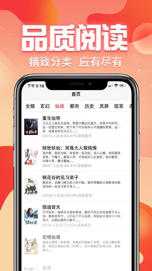 草莓小说app截图
