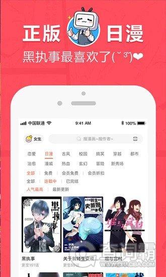 鲍鱼漫画app