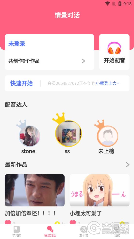 开森日语app