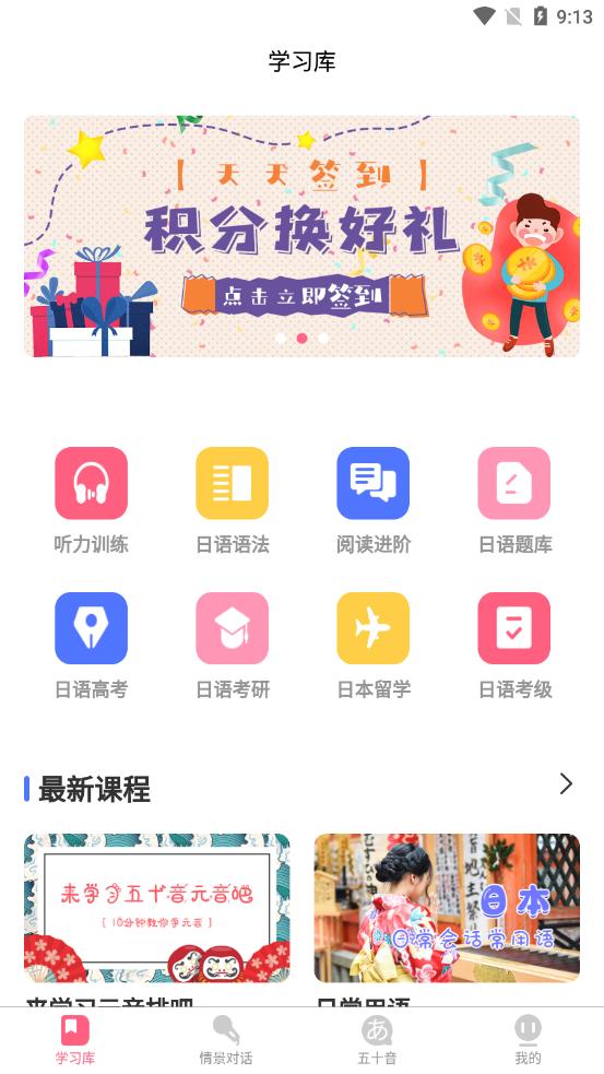 开森日语app截图