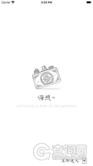 新风相机app