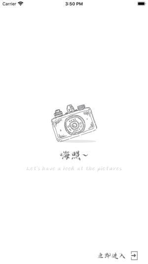 新风相机app截图