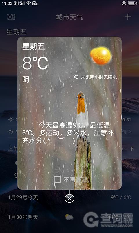 啊噢天气预报