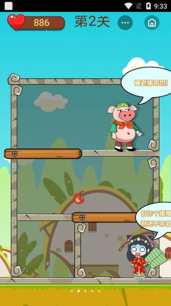 猪八戒救媳妇截图