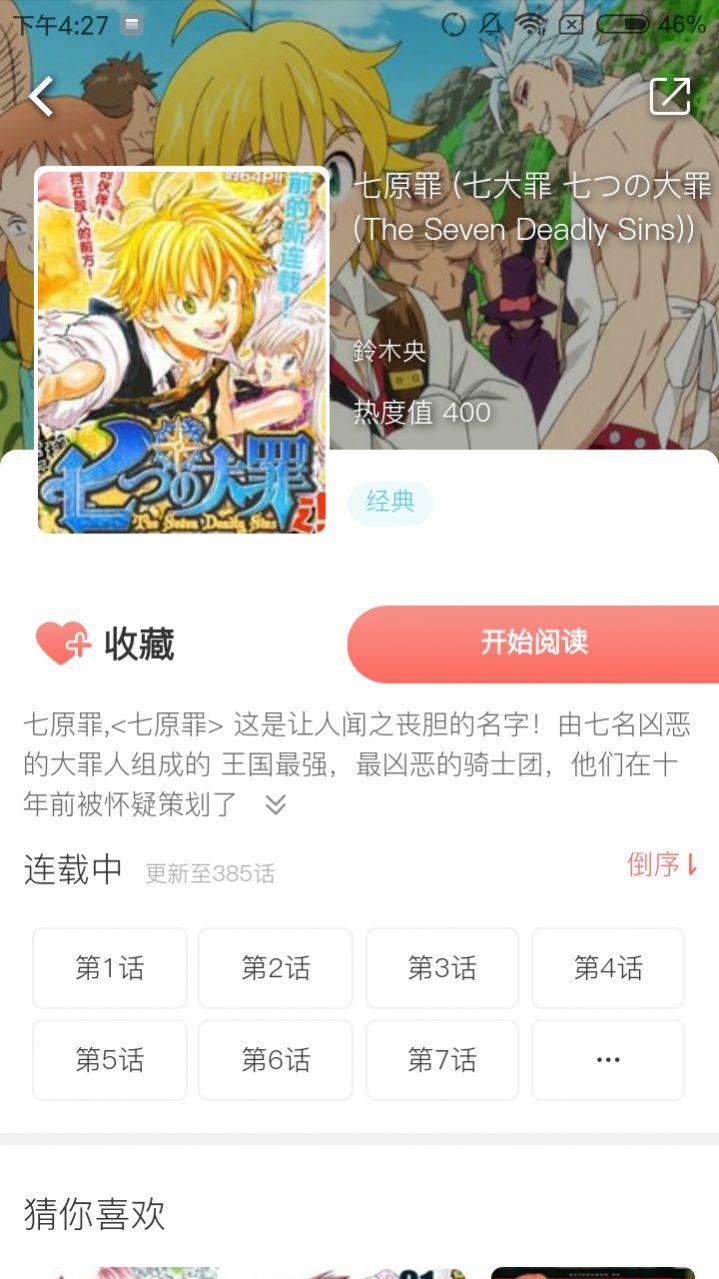 七夕漫画截图