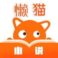 懒猫小说app