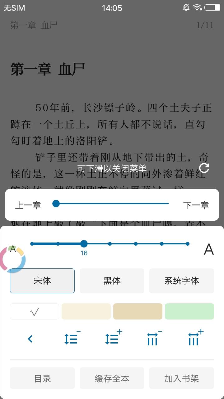 懒猫小说app截图