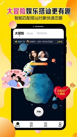 谈恋爱app截图
