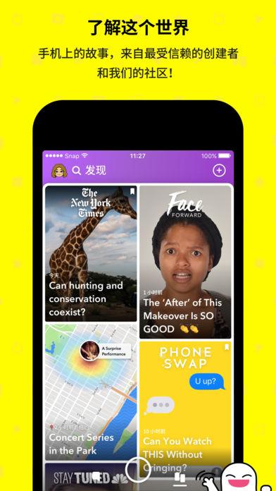 snapchat相机截图