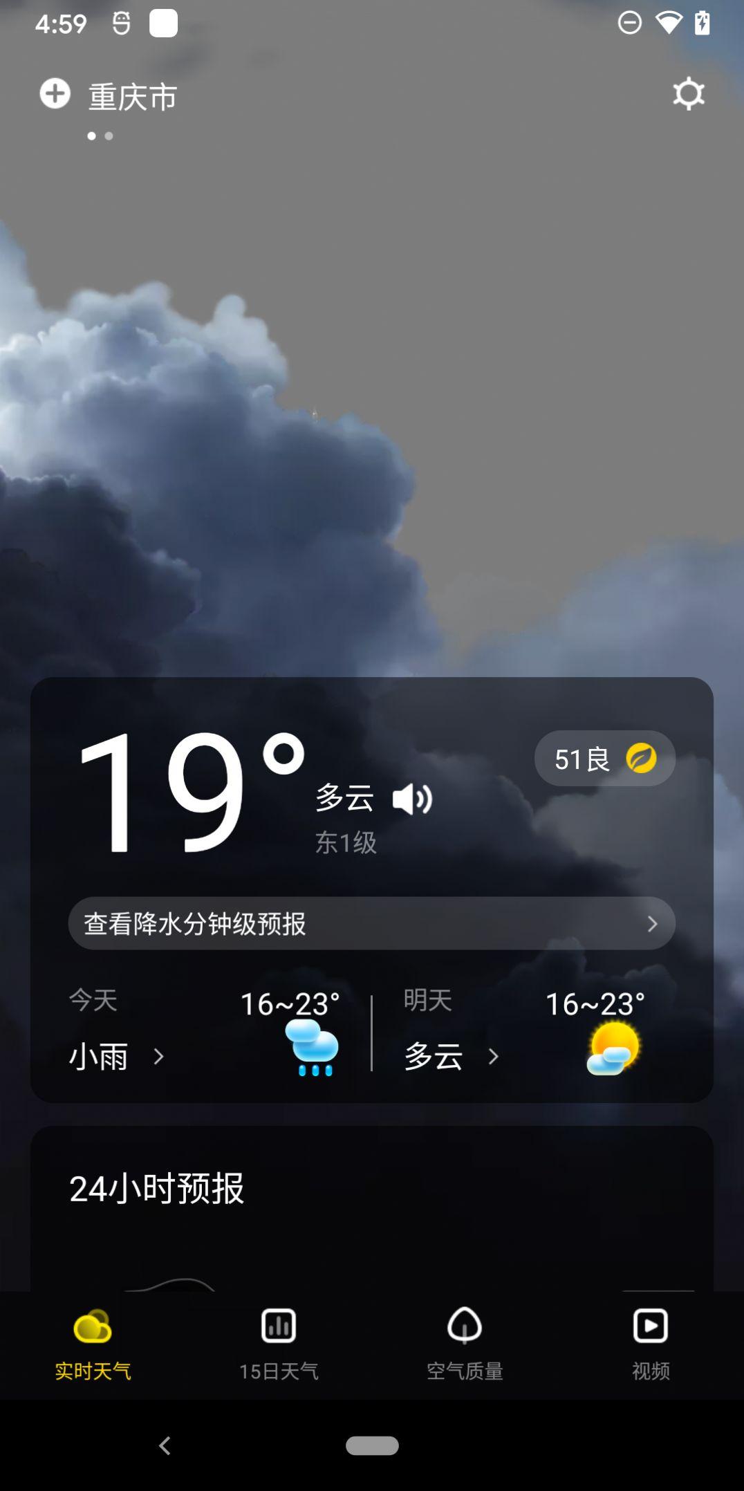 手心天气截图