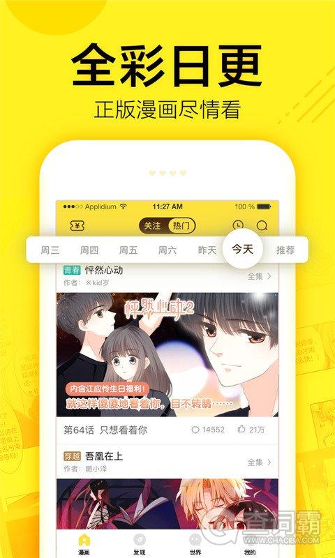 快看漫画app