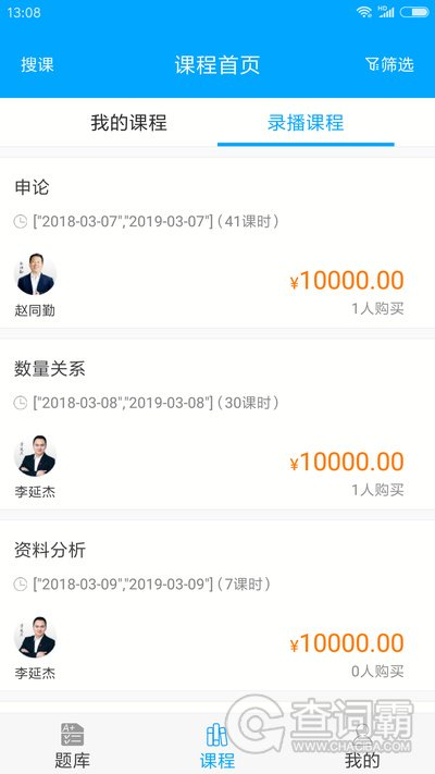 雷达题库app