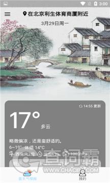 查天气预报