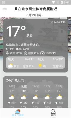 查天气预报截图