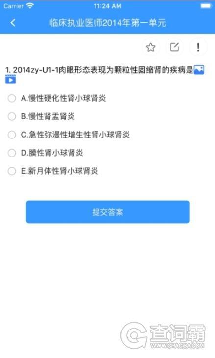 百世教育app