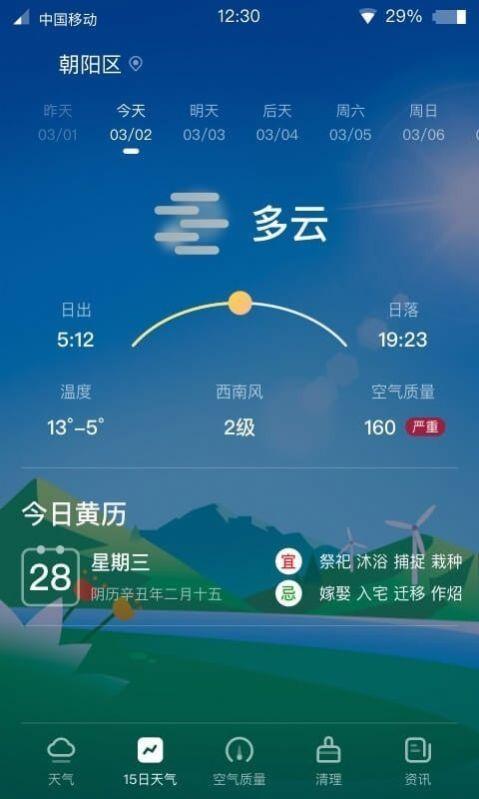 青蛙天气截图